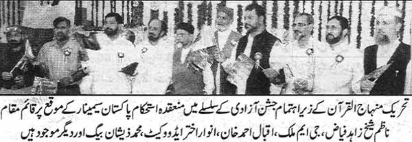 تحریک منہاج القرآن Minhaj-ul-Quran  Print Media Coverage پرنٹ میڈیا کوریج Daily Jang Page: 5