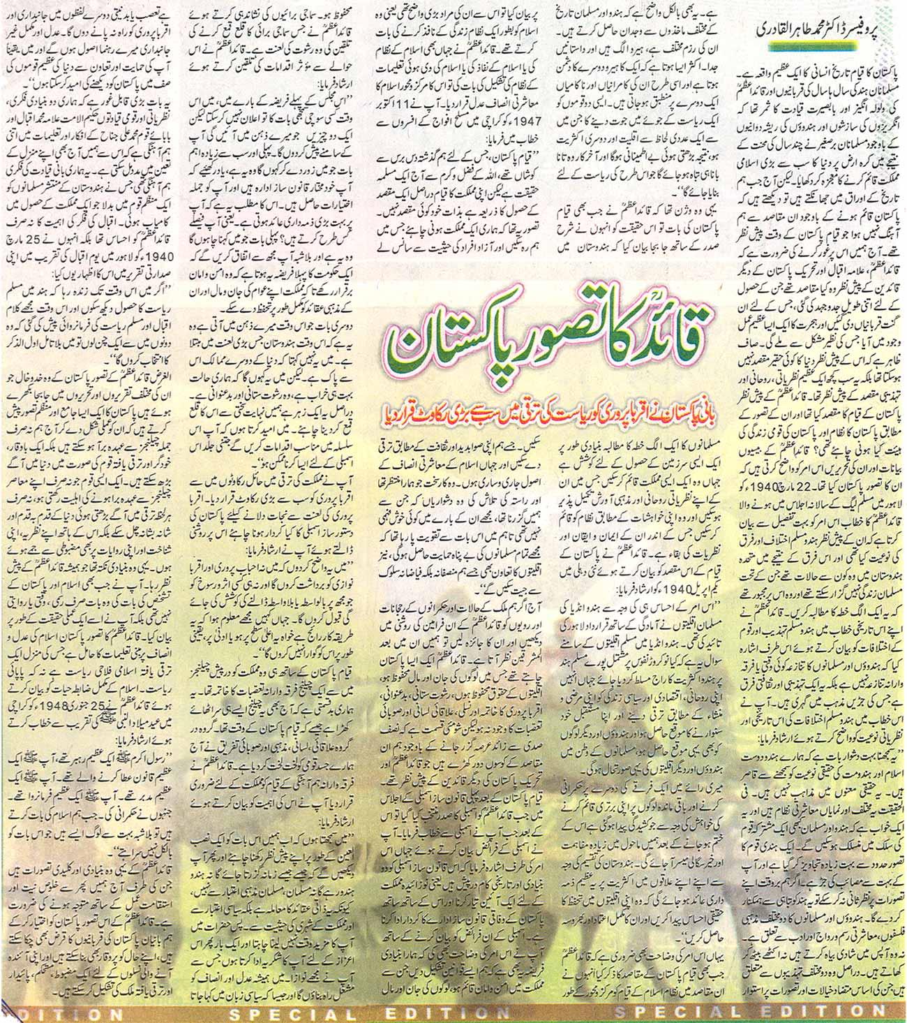 Minhaj-ul-Quran  Print Media CoverageDaily Nawa i Waqt Color Page