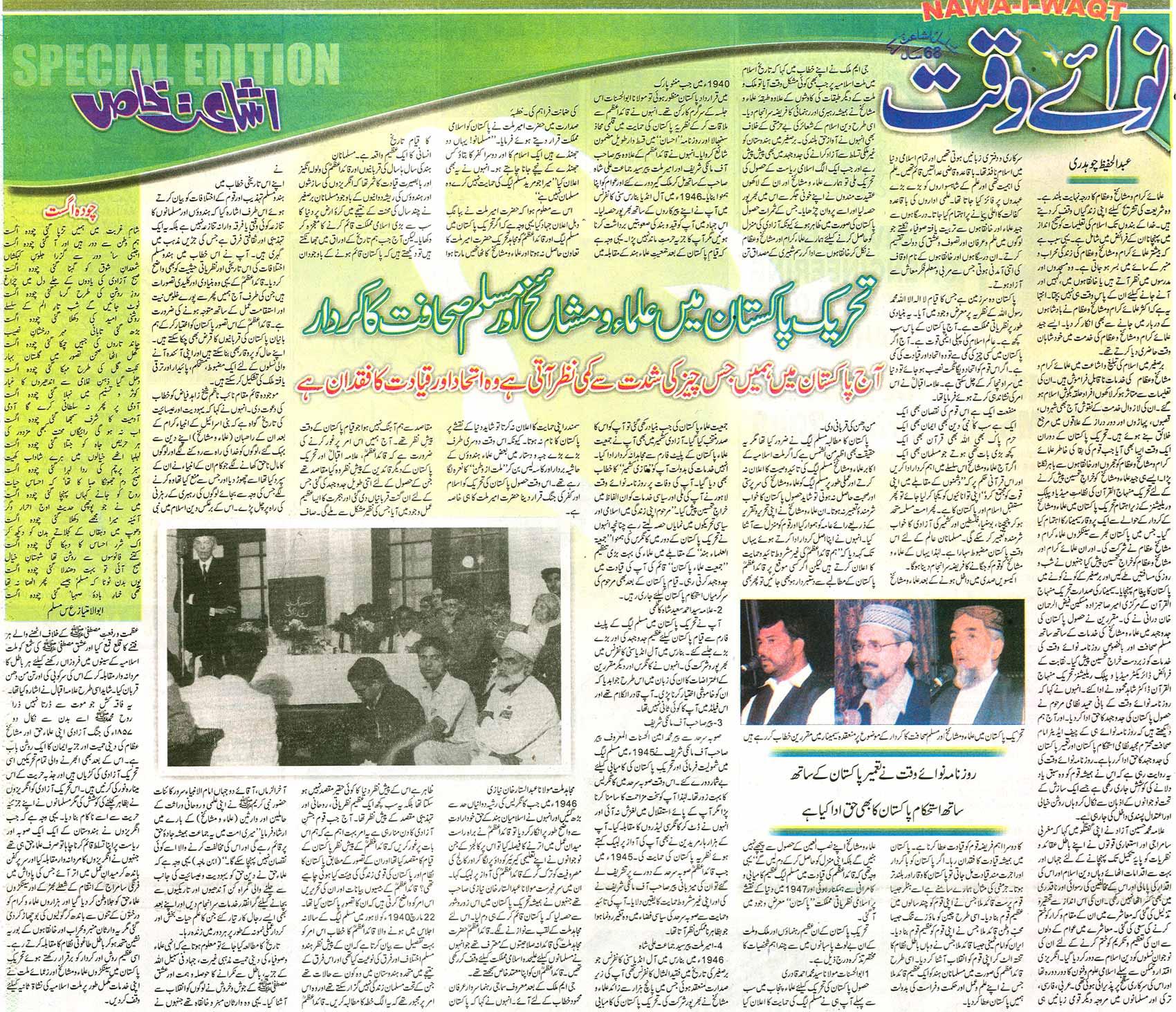 Minhaj-ul-Quran  Print Media CoverageDaily Nawa i Waqt Special Edition