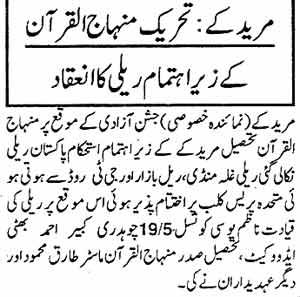Minhaj-ul-Quran  Print Media Coverage Daily Insaf Page: 5