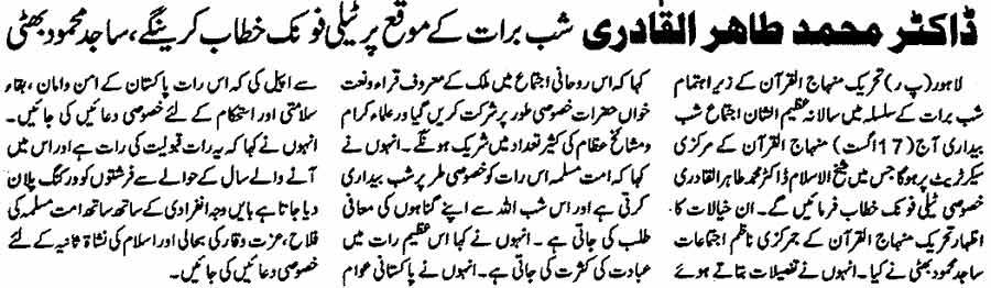 Minhaj-ul-Quran  Print Media CoverageDialy Sahafat Back Page