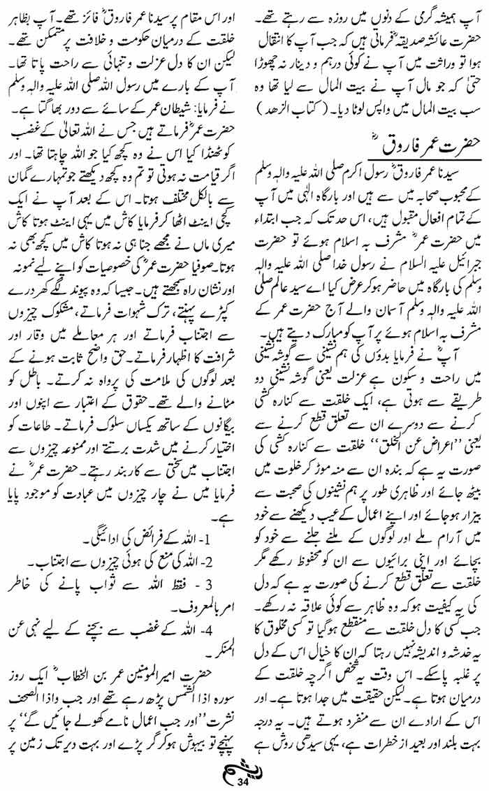 Minhaj-ul-Quran  Print Media CoverageMahnama Raysham Lahore