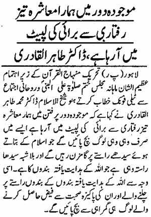 Minhaj-ul-Quran  Print Media CoverageDaily Jurat Page: 4