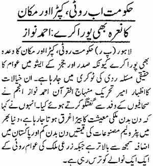 Minhaj-ul-Quran  Print Media CoverageDaily Ausaf Page: 9