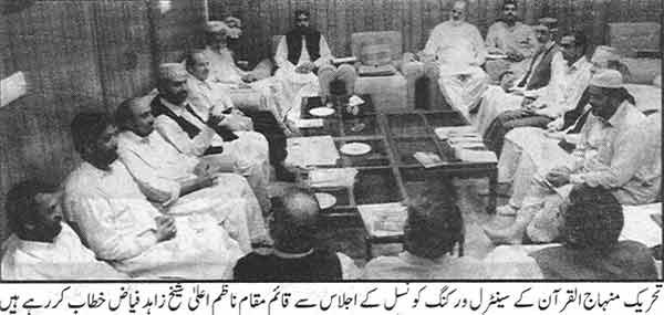 Minhaj-ul-Quran  Print Media CoverageDaily Nawa i Waqt Page: 17