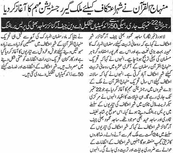 Minhaj-ul-Quran  Print Media CoverageDaily Khabrain Page: 6