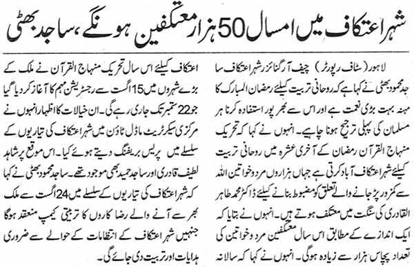 Minhaj-ul-Quran  Print Media CoverageDaily Waqt Page: 2