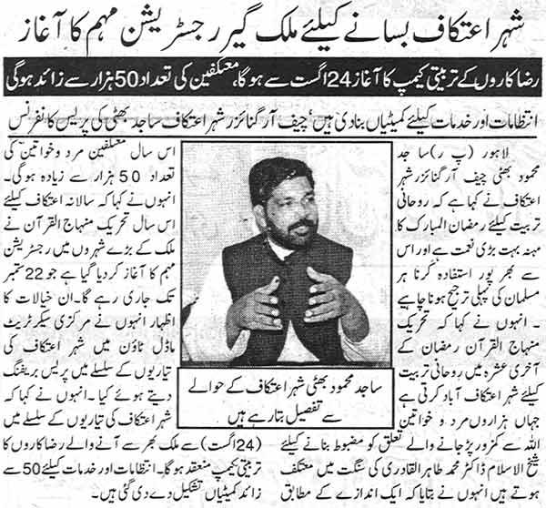 Minhaj-ul-Quran  Print Media CoverageDaily Ausaf Page: 2