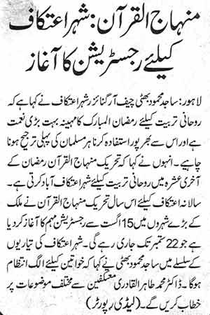 Minhaj-ul-Quran  Print Media Coverage Daily Aaj Kal Page: 2