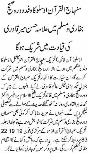 Minhaj-ul-Quran  Print Media Coverage Daily Sahafat Page: 3