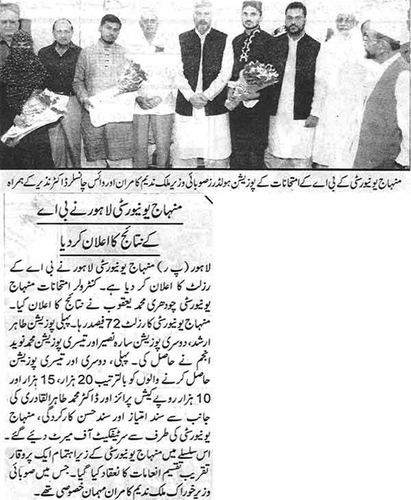 Minhaj-ul-Quran  Print Media Coverage Daily Awaz Page : 2