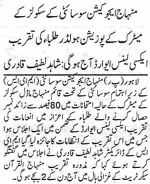 Minhaj-ul-Quran  Print Media CoverageMusawat Page: 2