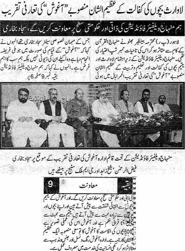 Minhaj-ul-Quran  Print Media CoverageDaily Din Page : 3