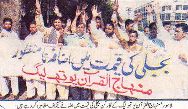 Minhaj-ul-Quran  Print Media Coverage Daily Din Page: 8