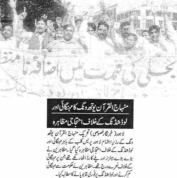 Minhaj-ul-Quran  Print Media CoverageDaily Jinnah Page: 3