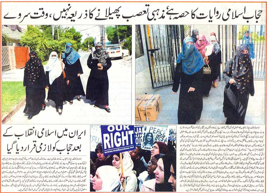 Minhaj-ul-Quran  Print Media Coverage Daily Waqt Page : 14