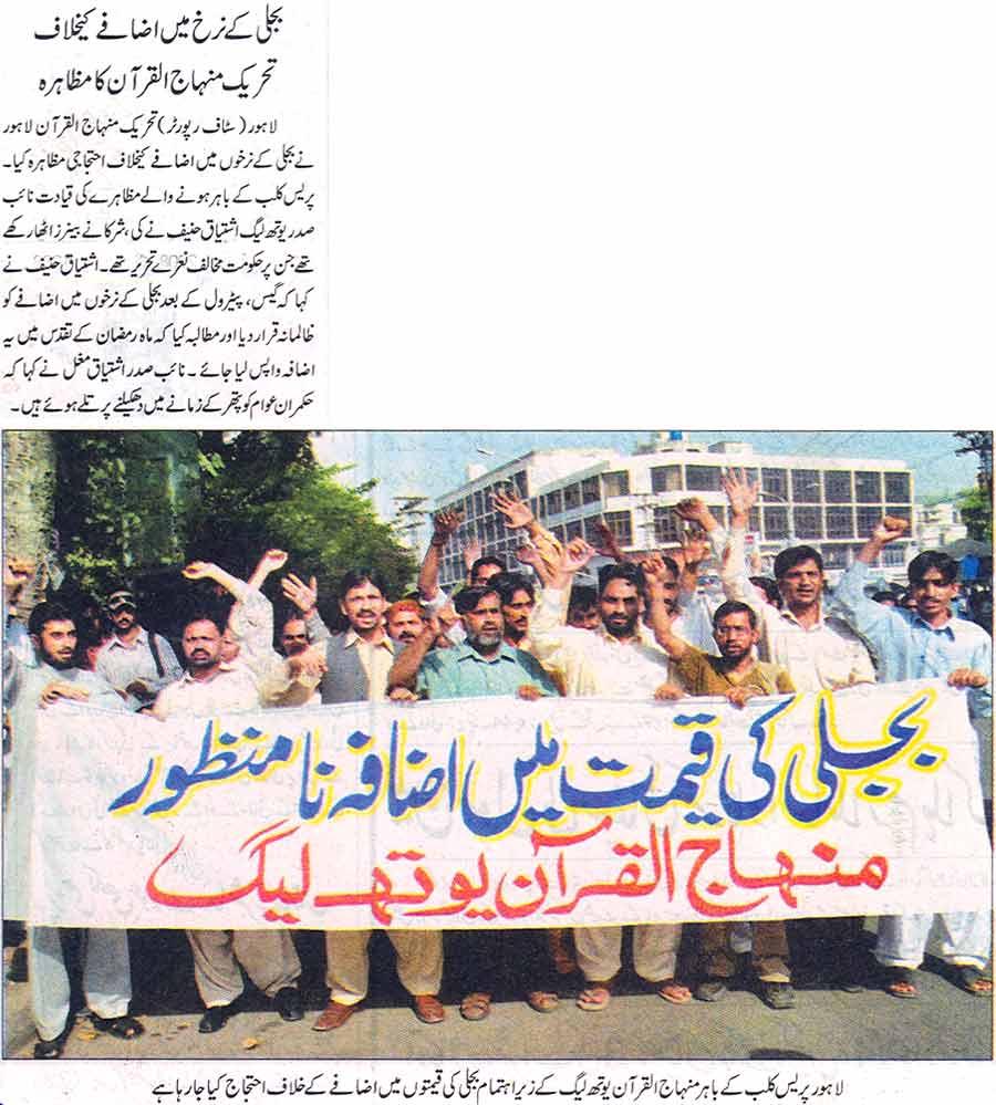 Minhaj-ul-Quran  Print Media CoverageDaily Waqt Page: 3