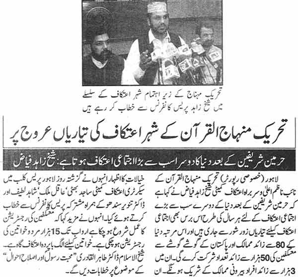 Minhaj-ul-Quran  Print Media CoverageDaily Nawa i Waqt Page : 7