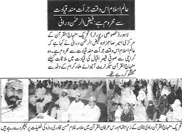 تحریک منہاج القرآن Minhaj-ul-Quran  Print Media Coverage پرنٹ میڈیا کوریج Daily Nawa i Waqt Page: 7