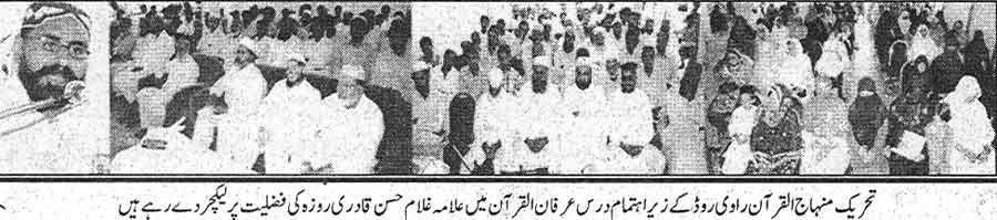 Minhaj-ul-Quran  Print Media Coverage Daily Din Page : 3