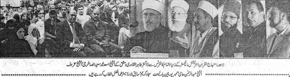 Minhaj-ul-Quran  Print Media CoverageDaily Sahafat Page: 3