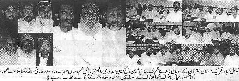 Minhaj-ul-Quran  Print Media CoverageDaily Report (Faisalabad)