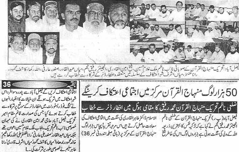 Minhaj-ul-Quran  Print Media CoverageDaily Gharib (Faisalabad)