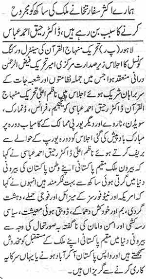 Minhaj-ul-Quran  Print Media CoverageDaily Islam Page: 7