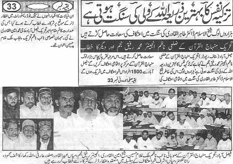 Minhaj-ul-Quran  Print Media CoverageDaily Pegham (Faisalabad)