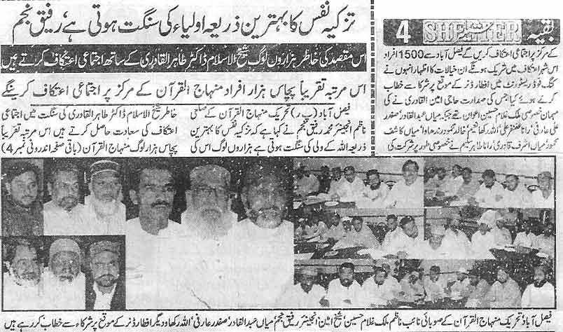 Minhaj-ul-Quran  Print Media CoverageDaily Shelter (Faisalabad)