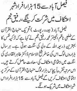 Minhaj-ul-Quran  Print Media CoverageDaily Waqt  (Faisalabad)