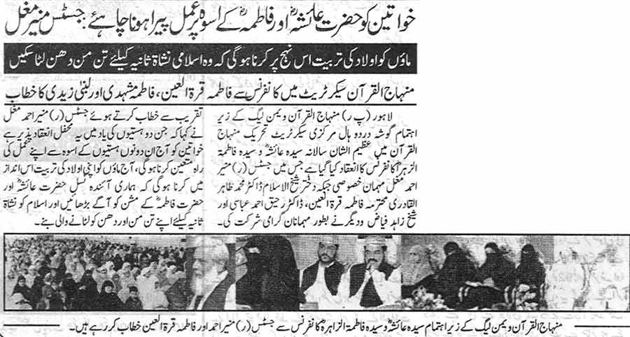 Minhaj-ul-Quran  Print Media CoverageDaily Ausaf Page: 5