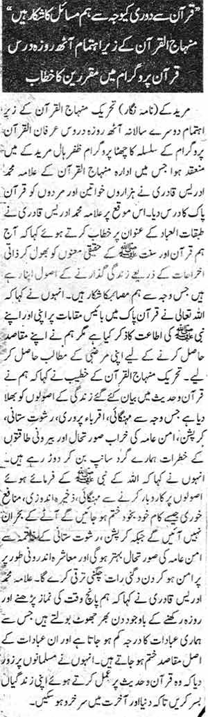 Minhaj-ul-Quran  Print Media Coverage Daily Nawa i Waqt Page: 10