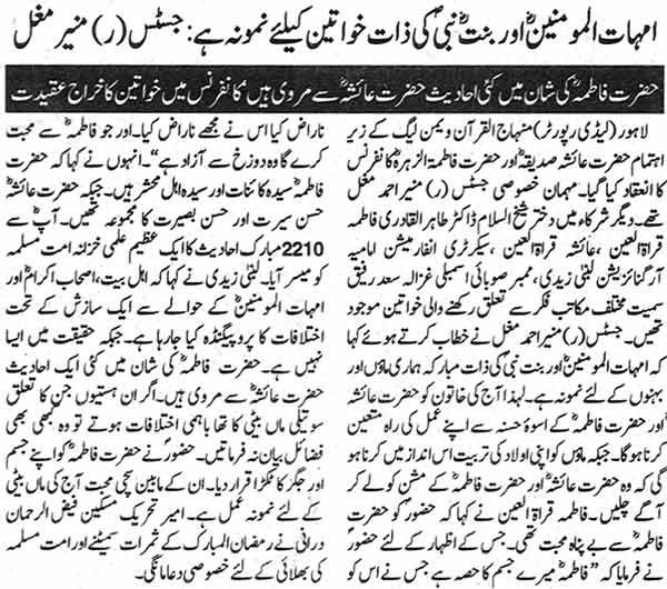 Minhaj-ul-Quran  Print Media Coverage Daily Nawa i Waqt Page: 7