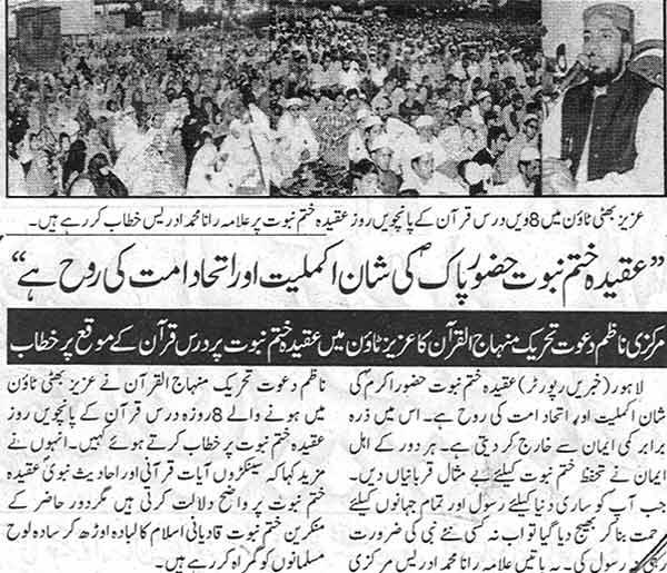 Minhaj-ul-Quran  Print Media Coverage Daily Khabrain Page: 2