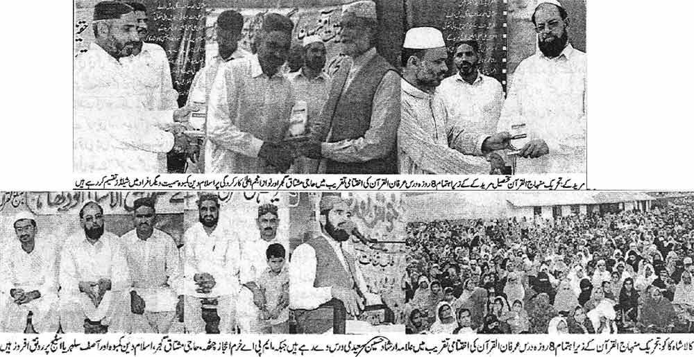 Minhaj-ul-Quran  Print Media Coverage Daily Musawat Page: 3