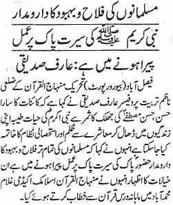 Minhaj-ul-Quran  Print Media Coverage Daily Jinnah (Faisalabad)