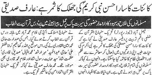 Minhaj-ul-Quran  Print Media Coverage Daily Khabrain (Faisalabad)