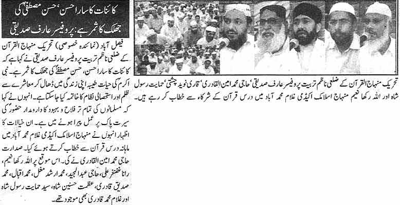 Minhaj-ul-Quran  Print Media Coverage Daily Nawa i Waqt (Faisalabad)