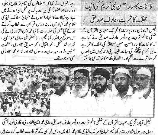 Minhaj-ul-Quran  Print Media CoverageDaily Pakistan (Faisalabad)