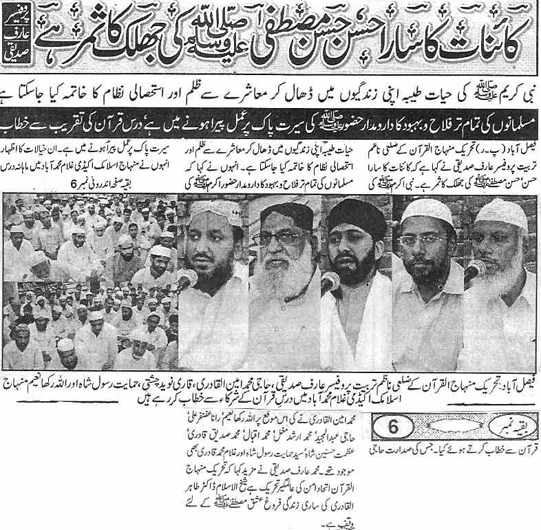 Minhaj-ul-Quran  Print Media Coverage Daily Pegham (Faisalabad)