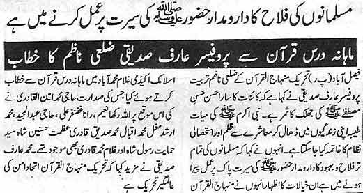 Minhaj-ul-Quran  Print Media CoverageDaily Sadat (Faisalabad)