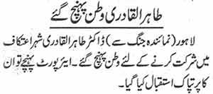 Minhaj-ul-Quran  Print Media CoverageDaily Jang Page: 7
