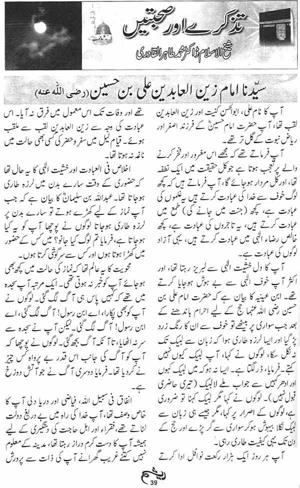 Minhaj-ul-Quran  Print Media CoverageDaily Raysham Page: 39
