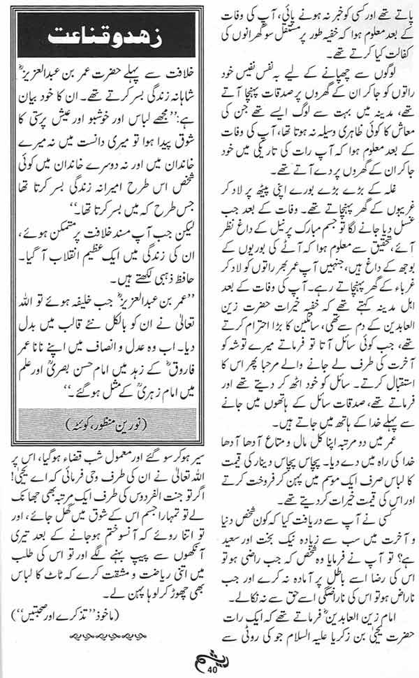 Minhaj-ul-Quran  Print Media CoverageDaily Raysham Page: 40