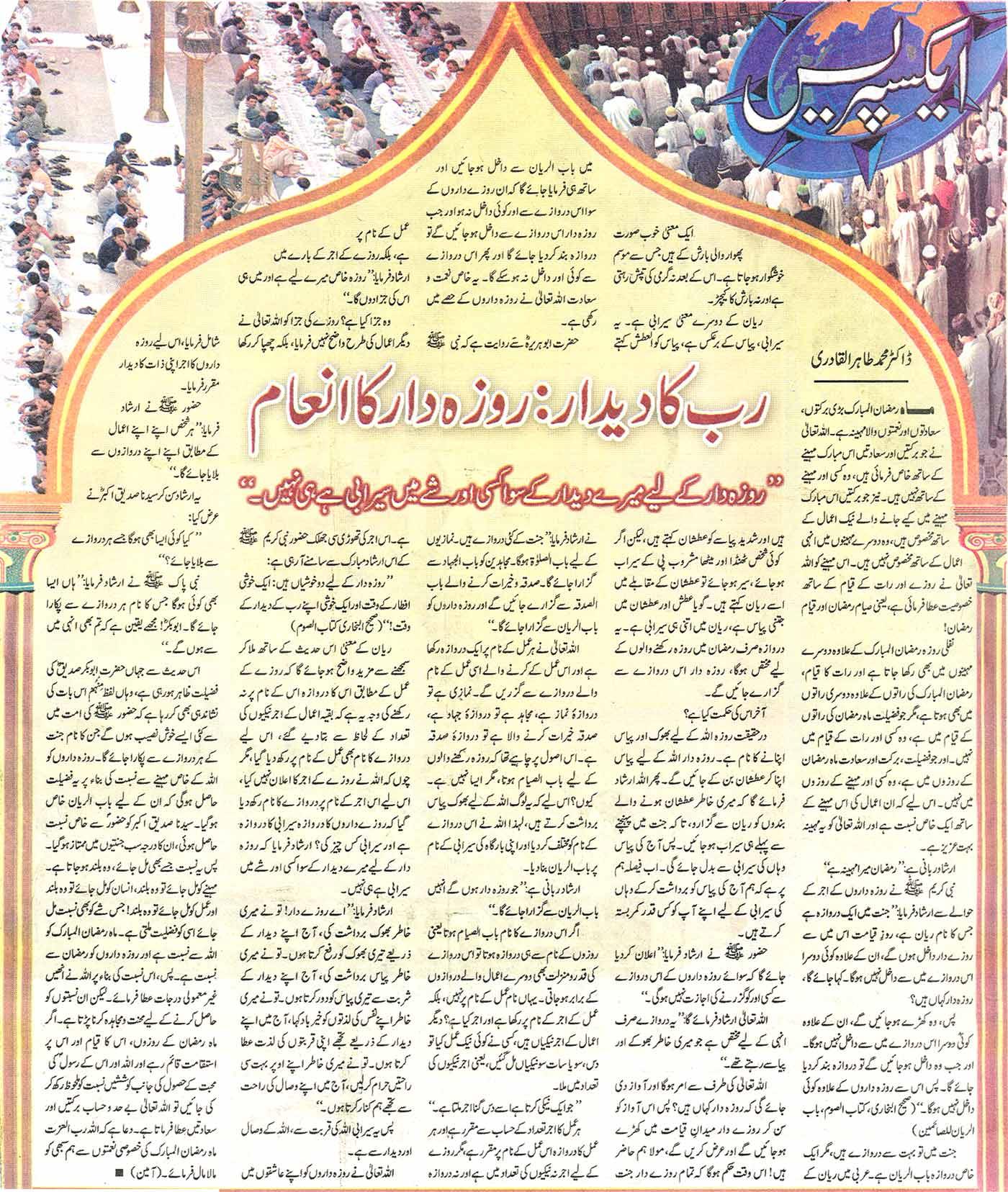 Minhaj-ul-Quran  Print Media CoverageDaily Express Article Page