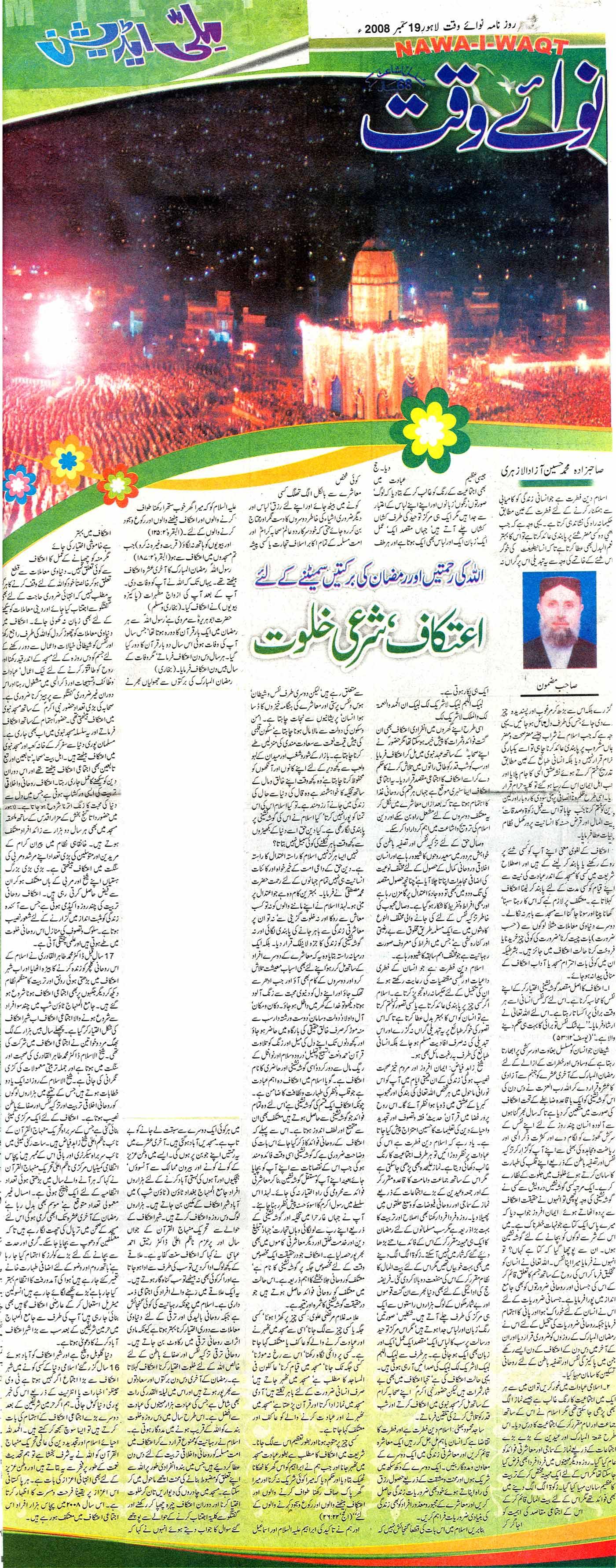 Minhaj-ul-Quran  Print Media CoverageDaily Nawa i Waqt Mili Edition