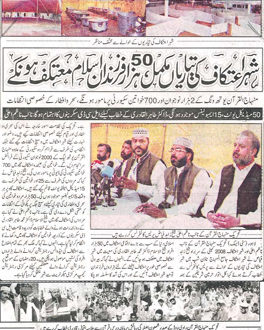 Minhaj-ul-Quran  Print Media Coverage Daily Ausaf Page: 9