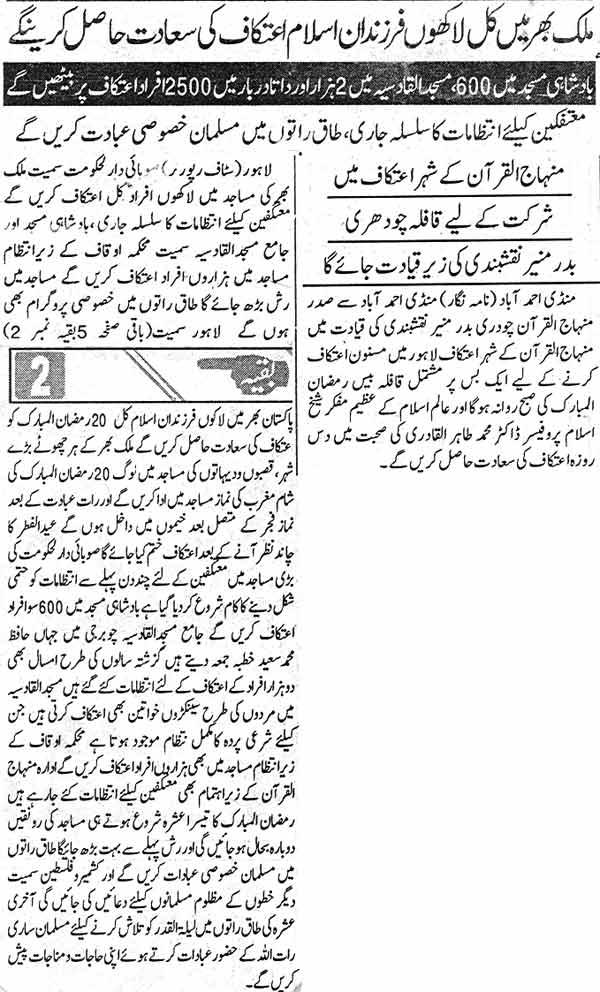 Minhaj-ul-Quran  Print Media Coverage Daily Jurat Page: 2