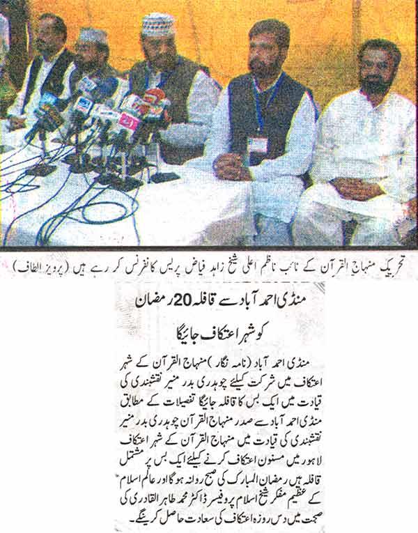 تحریک منہاج القرآن Minhaj-ul-Quran  Print Media Coverage پرنٹ میڈیا کوریج Daily Musawat Back Page